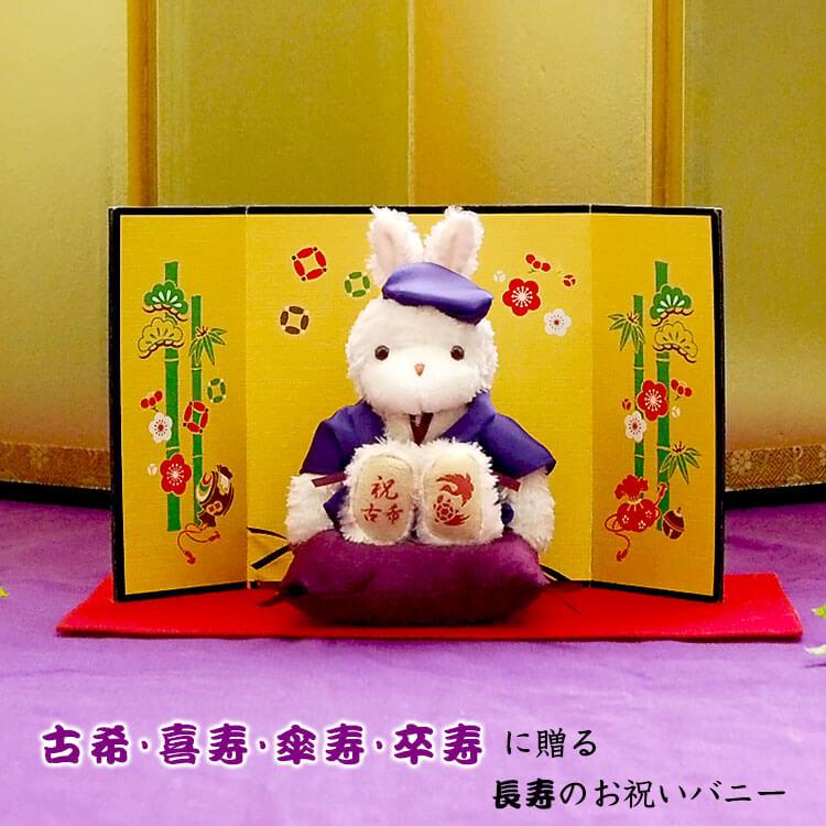 古希・喜寿・傘寿・卒寿バニー