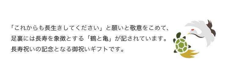 古希 喜寿 傘寿 卒寿