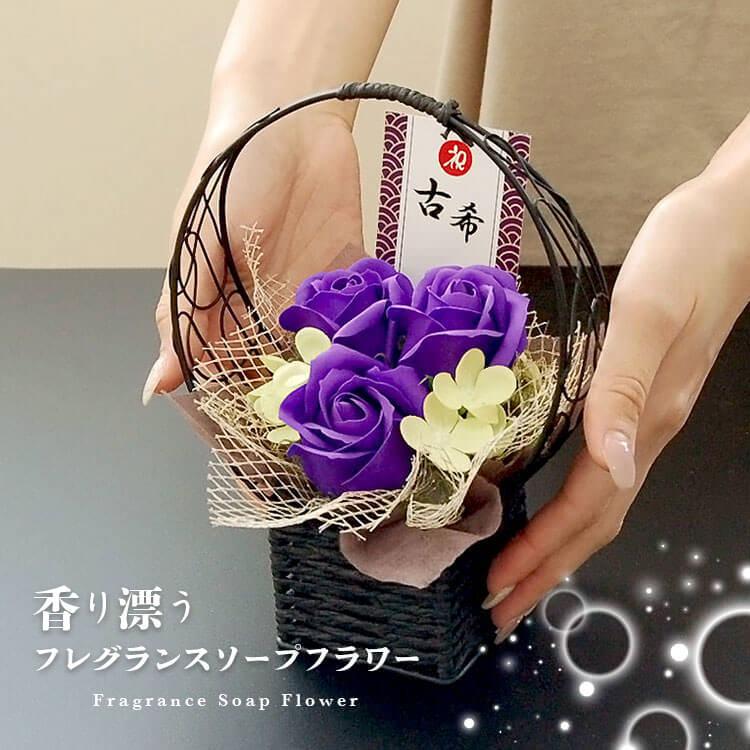 古希 喜寿 傘寿 卒寿 ソープフラワー