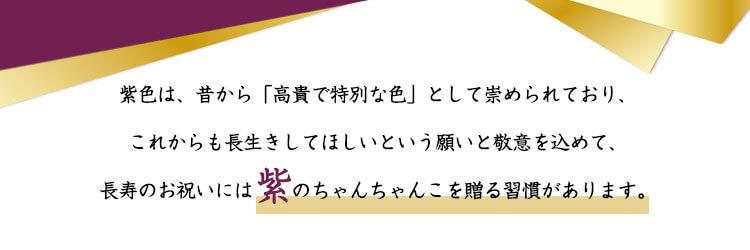 古希 喜寿 傘寿 卒寿 お祝い