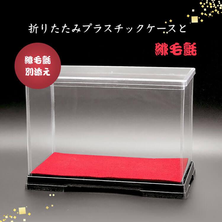 古希 喜寿 傘寿 卒寿 お祝い プラスチックケース