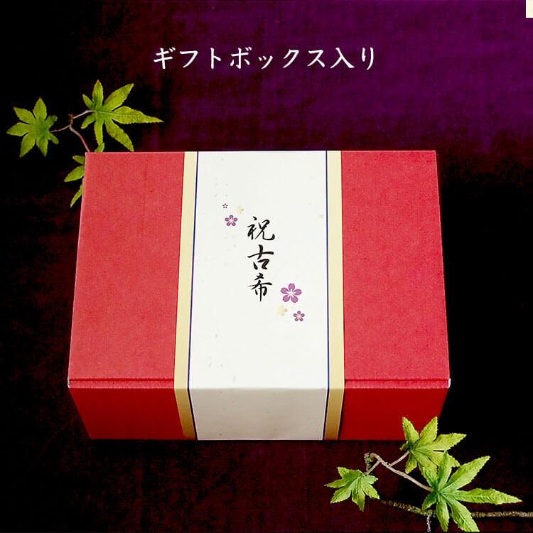 古希 喜寿 傘寿 卒寿 お祝い ギフトボックス