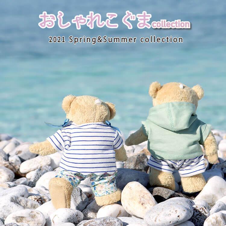おしゃれこぐま2021春夏 4Sコスチューム