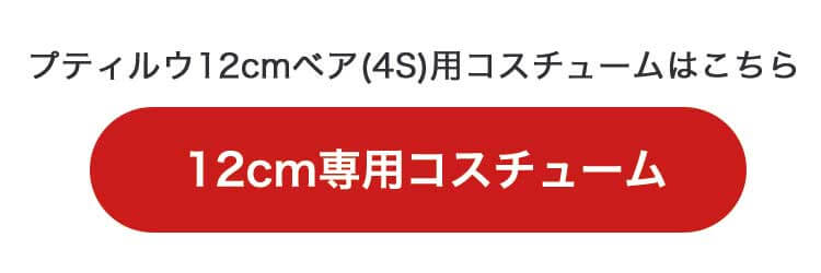 ぬいぐるみ クローゼット 服 コスチューム リンク
