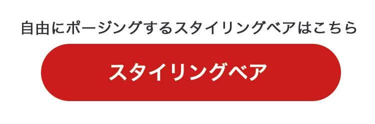 ぬいぐるみ クローゼット 服 スタイリングベア リンク