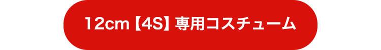 12cm【4S】専用コスチューム