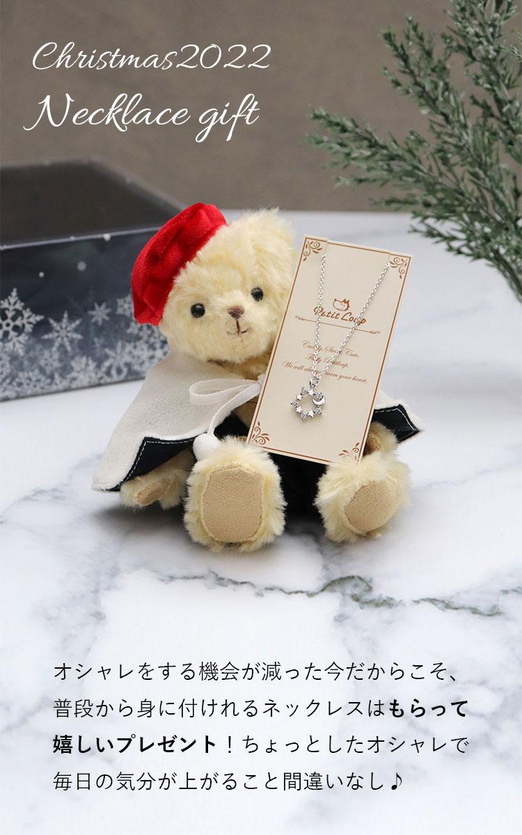 クリスマス2021 ネックレス ギフト