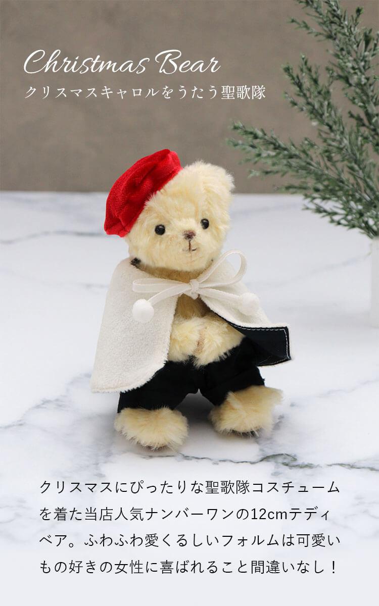 クリスマスベア 聖歌隊 テディベア