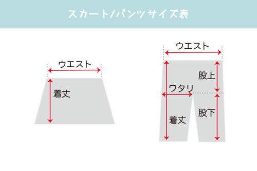 スカート・パンツサイズ表