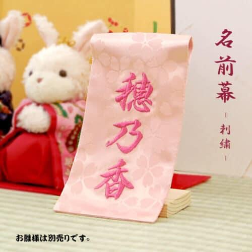 名前幕 ひな祭り 雛人形 ミニ