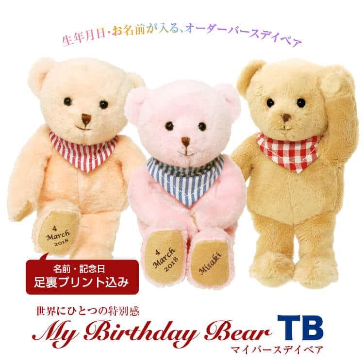 誕生日ベア テディベア