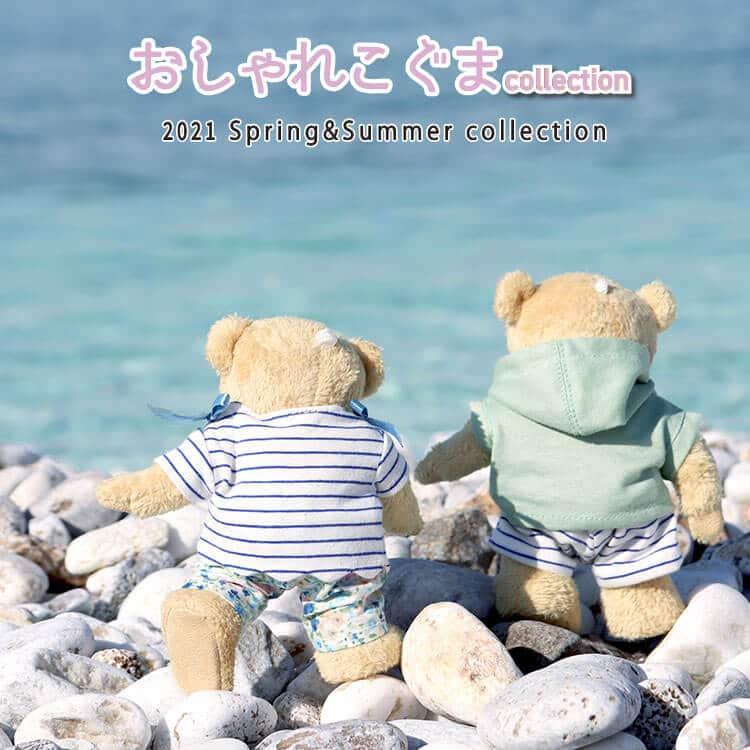 おしゃれこぐま2021春夏