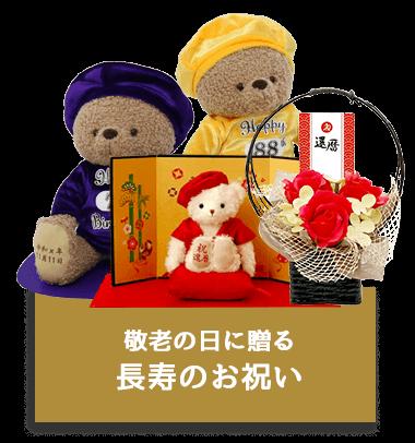 敬老の日に贈る 還暦 古希 喜寿 傘寿 卒寿 米寿 白寿 百寿 ご長寿ギフト 贈り物